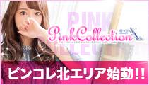 ピンクコレクション北店