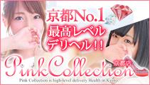 ピンクコレクション京都店